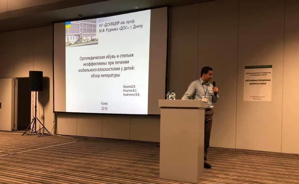 Конференция — «Актуальные вопросы хирургии стопы»